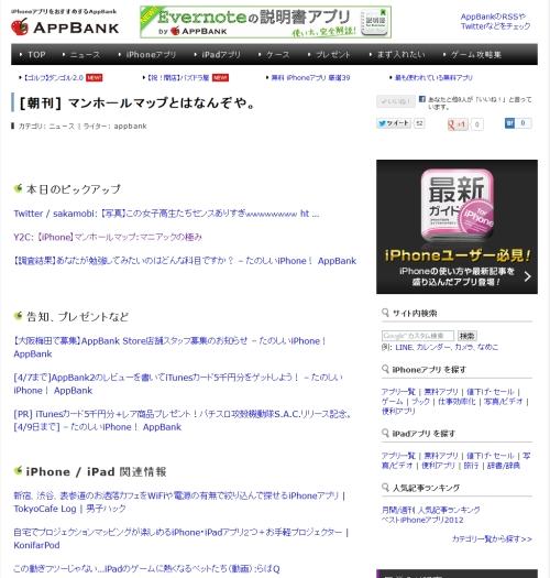 APPBank_02s.jpg