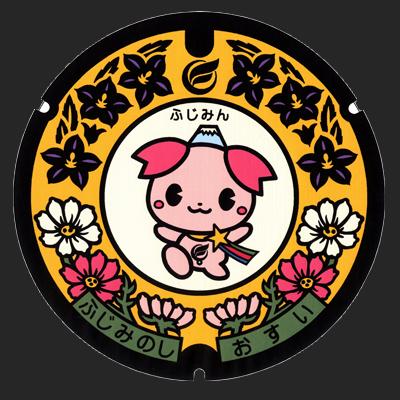fujimin_a.jpg