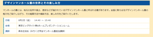 gesuidoten_セッション_s.jpg