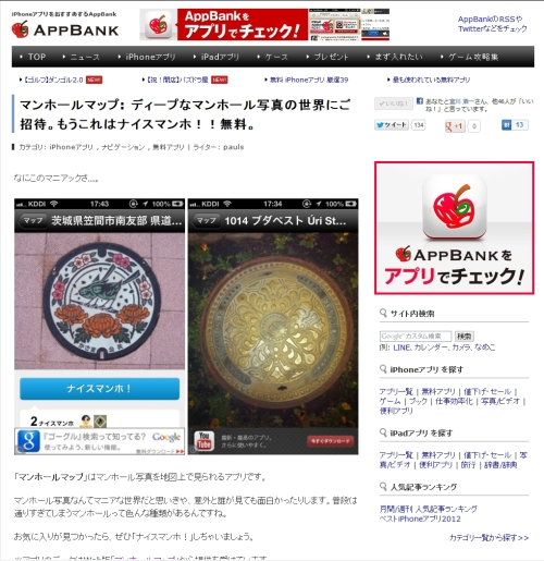 appbank_01.jpg